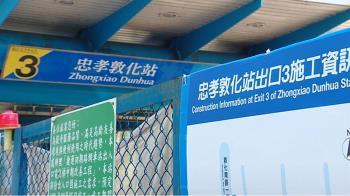 忠孝敦化3號出口「封9月」 民怨:趕上班繞路