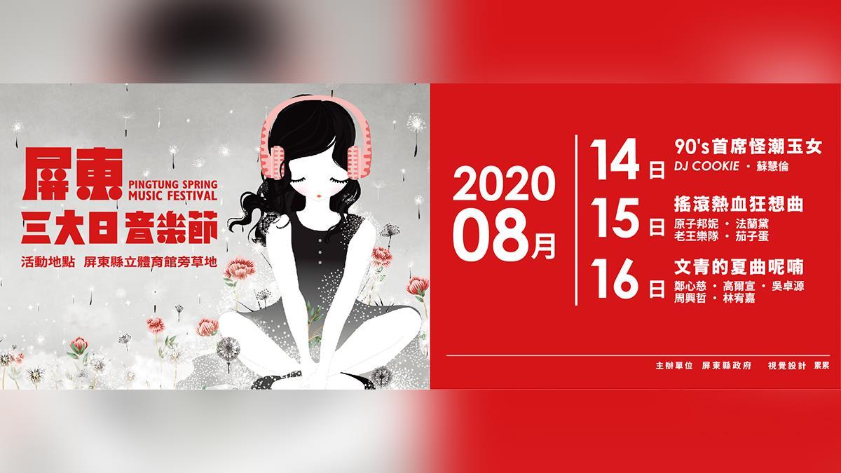 2020屏東三大日音樂節 超強卡司強勢登場