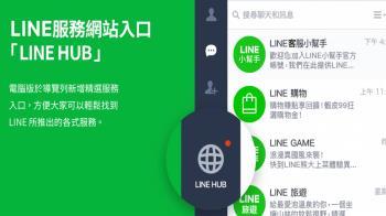LINE社群當機無法傳訊息 緊急修復後恢復正常
