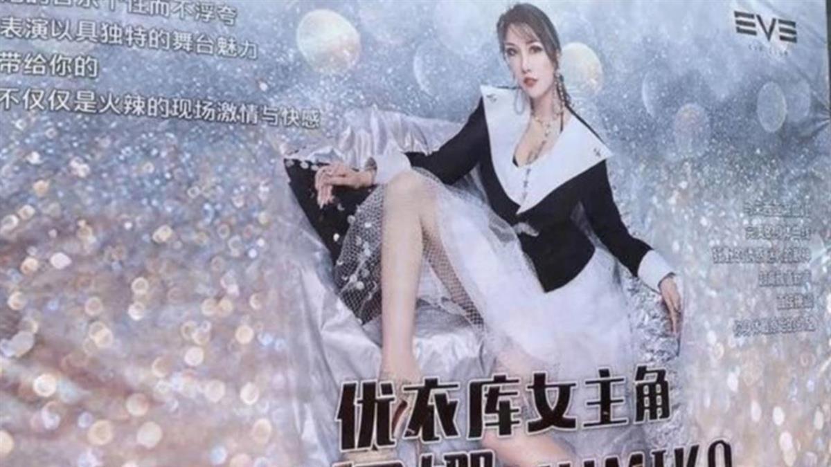 優衣庫活春宮女主角 改名出道?真相曝光大反轉