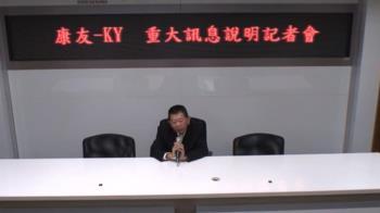 康友-KY確定Q2財報難產 18日起暫停交易