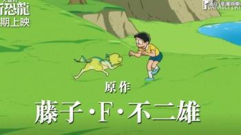 哆啦A夢連載50周年 不老男神獻聲配音