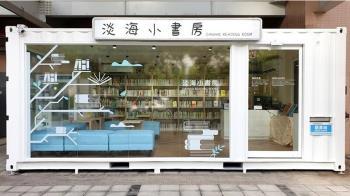 全台首座「貨櫃屋圖書館」 透明玻璃打造淡海小書房