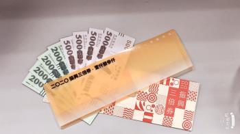 警方查獲3.7億偽造三倍券!央行教你3招辨真偽