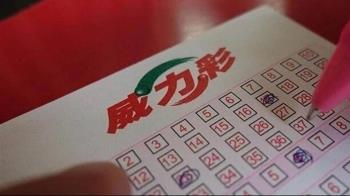 威力彩最高頭獎帶來買氣 彩券銷售年增逾2成