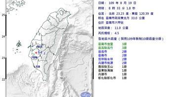 台南上午連2震 氣象局:破裂帶導致