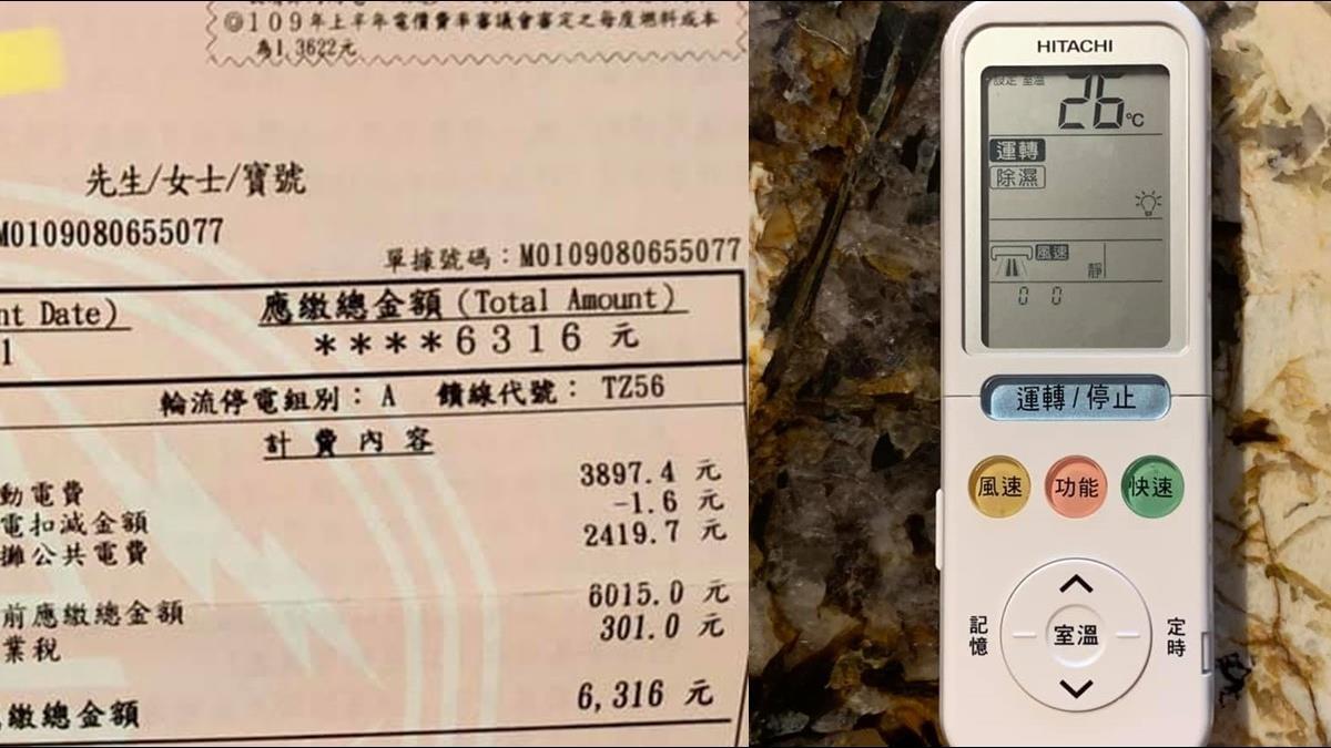 冷氣狂吹24hrs電費反省2/3 阿原肥皂老闆遭批不環保 台電回應了