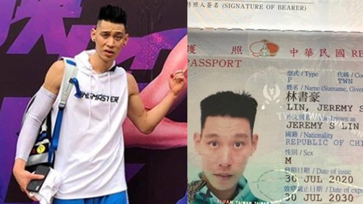林書豪取得台灣護照 若代表台灣仍得佔歸化名額