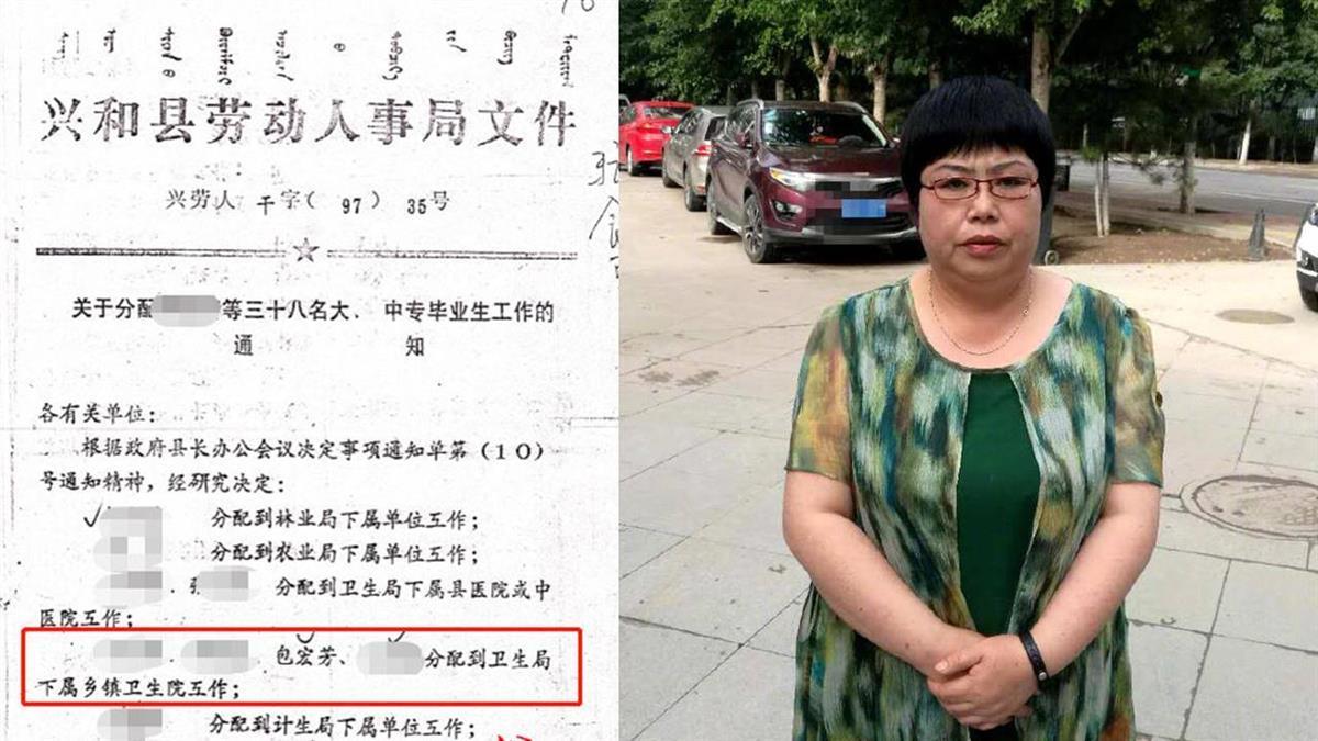 錄取公職「苦等23年」沒下文!內蒙古女懷疑身分「遭人頂替」