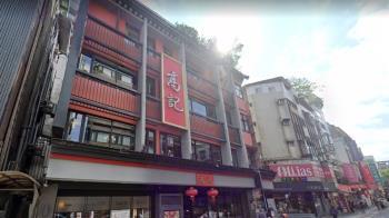 違反建築法遭斷水電!永康街70年老店「高記」傳歇業