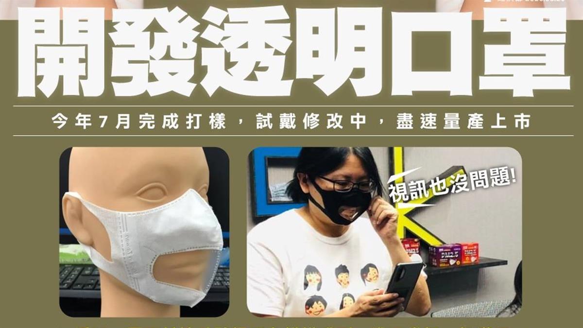 口罩國家隊開發「透明口罩」!經濟部曝背後原因大讚:太暖心