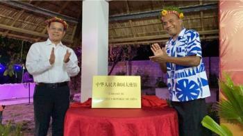 大陸大使踏上「人體地毯」後 太平洋地緣政治再成焦點