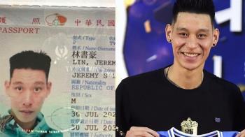 林書豪拿台灣護照有目的?大陸名教頭曝驚人真相