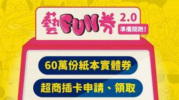 藝fun券2.0!加碼3.6億紙本券 這3種人可申請