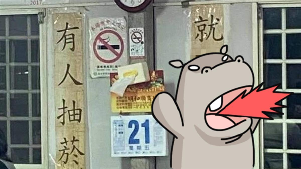 餐廳8字公告超霸氣 萬人叫好:一抽菸秒變全民公敵