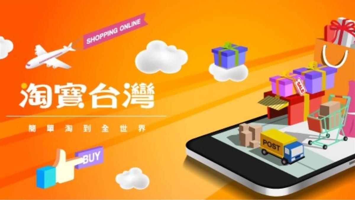 淘寶台灣被認定陸資 公司聲明將儘速改正