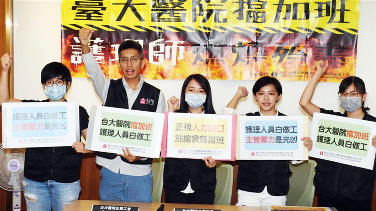 台大醫院:未阻擋報加班 5月迄今已近2萬筆