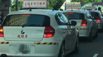 考駕照開到BMW 內行人曝教練車破爛真相