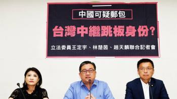 調查局:台灣轉寄不明包裹疑與陳惟仁有關