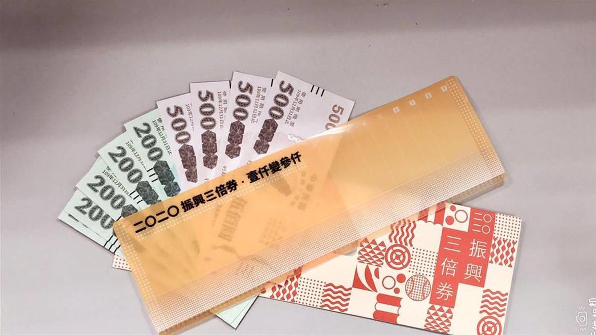 郵局發出955萬份振興三倍券  兌領金額32億元