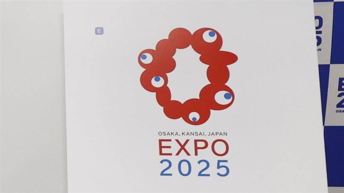 日本大阪關西萬博標誌出爐 相連細胞展生命光輝