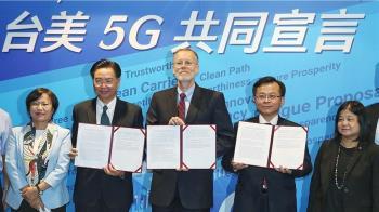 台美發布5G共同宣言 促進資安合作發展合適標準