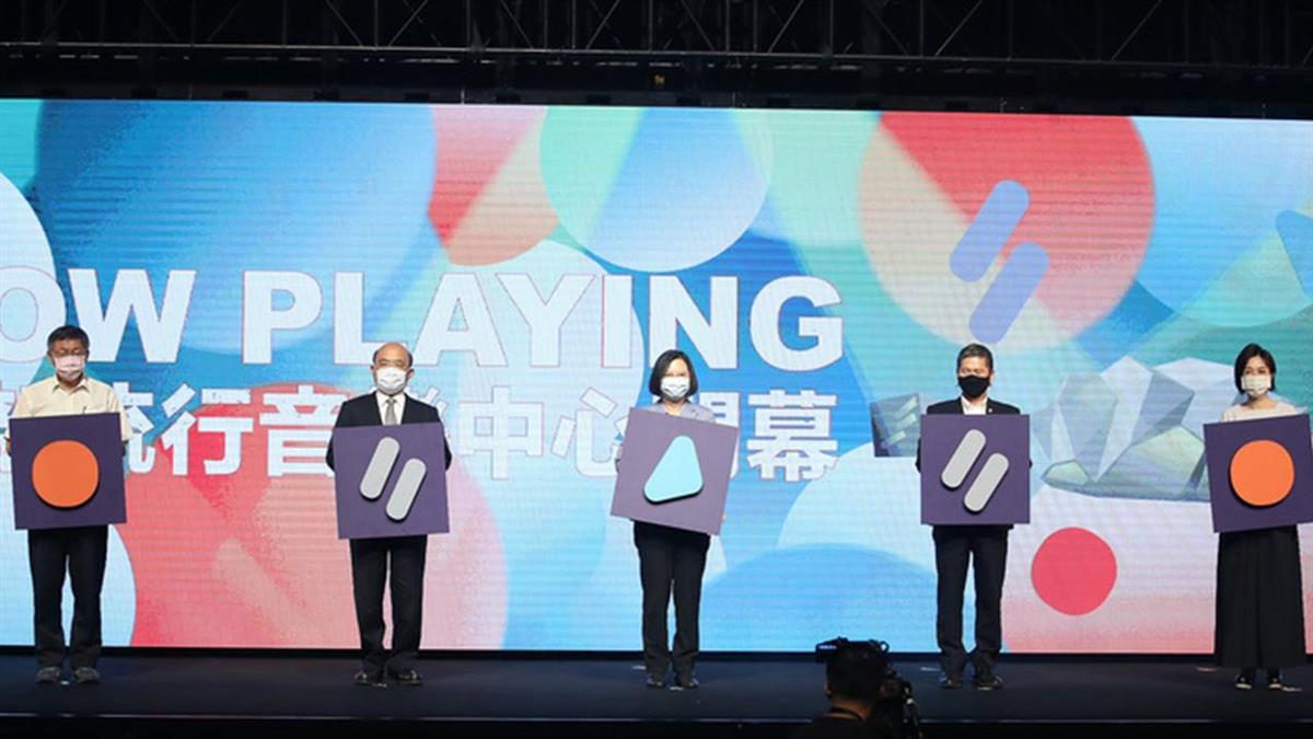 台北流行音樂中心開幕 啟動台灣流行音樂產業引擎