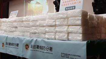 屏檢警破史上最大宗毒品走私案 市價逾300億