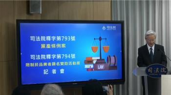 黨產條例釋憲 大法官宣告全部合憲