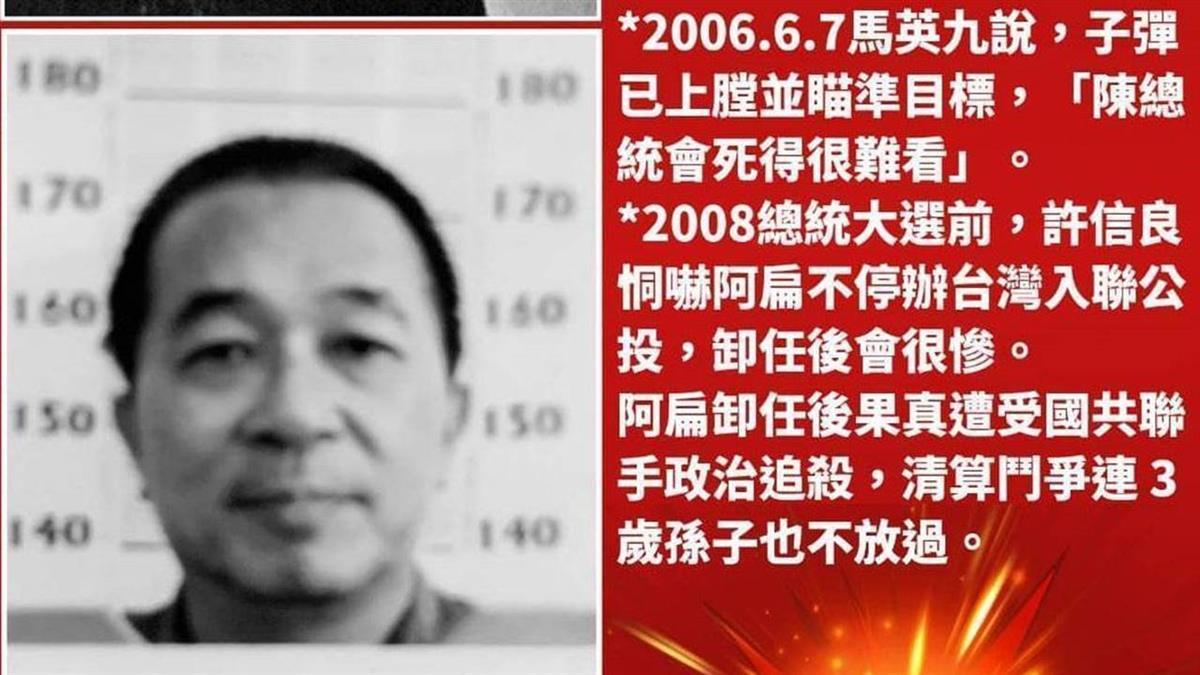 陳水扁入獄照首度曝光 獄中代號為「1020」