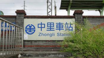 台鐵中里站 延長暫停營運至110年1月