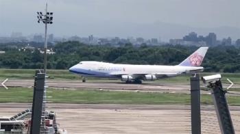 華航貨機起飛驚傳爆胎! 目前已平安返回桃機