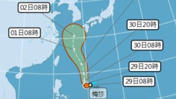 挑戰今年最強!梅莎恐成強颱 最近台灣時間曝