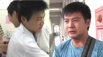 12年前一抱成永別!貧困男命喪火窟 受資助學弟痛哭:下輩子再還