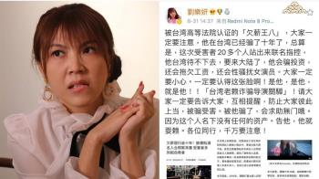 台灣導演再爆欠薪性騷試鏡女大生 劉樂妍大罵:欠薪王八!