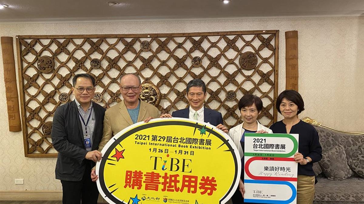 2021台北國際書展 文化部推百元購書抵用券