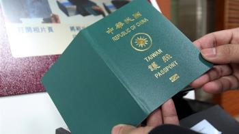 提升台灣辨識度 政院上午將公布新版護照封面