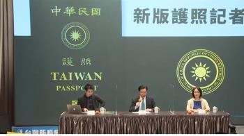 快訊/新版護照公布!放大TAIWAN字樣  明年1月發行