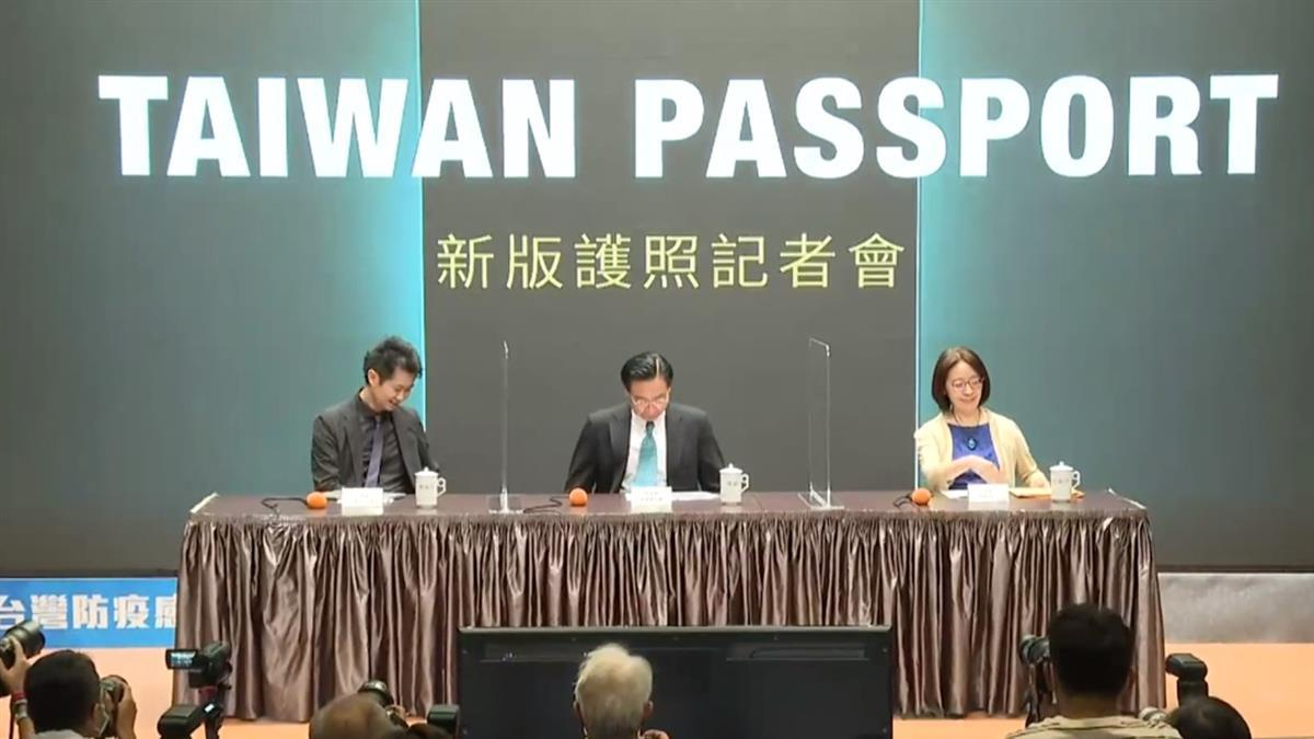 新版護照封面出爐!TAIWAN字體放大 3重點提升台灣辨識度