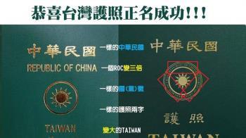 護照改版第18次 網揭「7大疑點」 引熱議