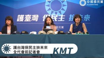 國民黨全代會主訴求 護台灣保民主拚未來