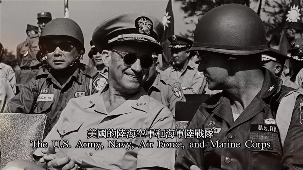 九三軍人節  AIT影片罕見曝光台美安全合作史