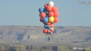 《天外奇蹟》真人版!魔術師抓氣球飛上天 超越直升機升空紀錄