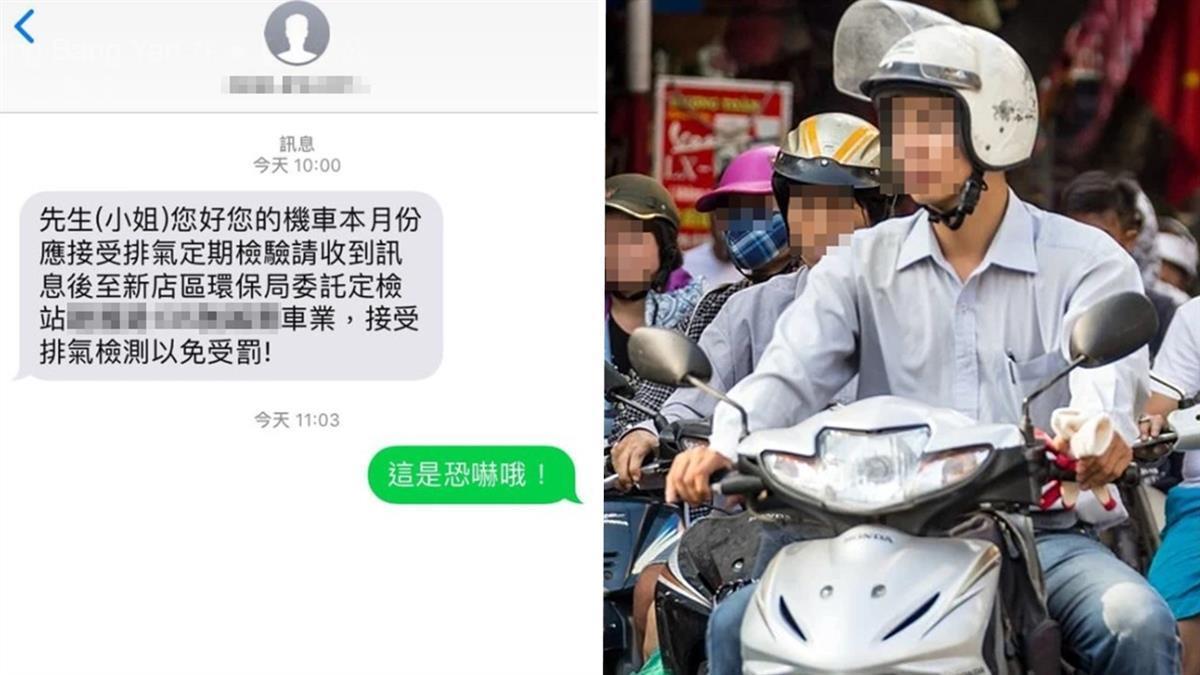 車行寄「機車排氣定檢」簡訊提醒 他怒批恐嚇 網酸:支持別驗