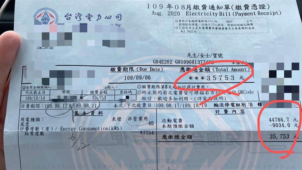 電費破3.5萬!台北女嚇到退租 台電發現有問題