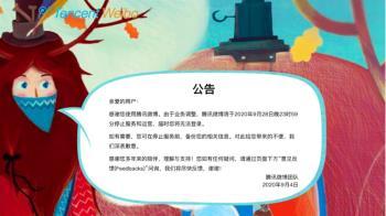 騰訊微博驚傳28日關閉 !消息秒上熱搜