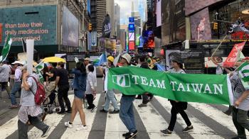 台灣抗疫有成 紐約21社團挺台入聯合國