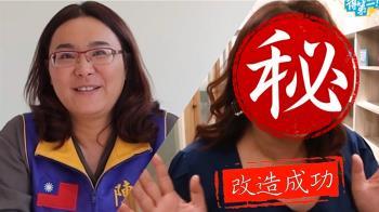 戰神變女神!陳玉珍改造大挑戰化身氣質熟女
