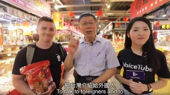 南門市場行動支付超方便 柯文哲帶外國網紅逛菜市場「英文嘛欸通」