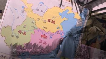 國中歷史嘸「三國史」! 國二生:含糊帶過激發不了興趣